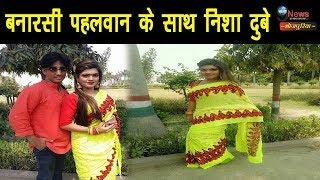 निशा दुबे दिखी बनारसी पहलवान के साथ, पीली साड़ी पहन ये अवतार आया बाहर | 'Banarasi Pehalwan'