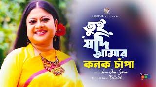 Konok Chapa - Tui Jodi Amar | Tumi Amar Jibon | Soundtek