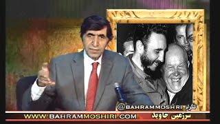 Bahram Moshiri, بهرام مشيري « 28 نوامبر ـ فيدل کاسترو ـ ابومسلم خراساني »؛