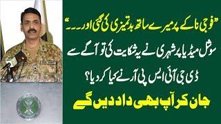 Pakistan News Live Today | DG ISPR Maj Gen Asif Ghafoor Rapid Response to a Pakistani Citizen
