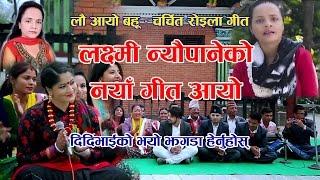 लक्ष्मी न्यौपाने ले गायिन अहिलेसम्मककै खतरा रोइला गीत दिदी भाईको पर्यो झगडा  New Nepali lok dohori