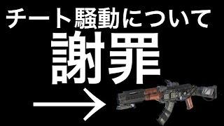 【CoD:IW】 チート騒動について謝罪 【実況者ジャンヌ】