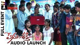 Prema Shakti Movie Audio Launch | Full Event | Gangavarapu Deva | Vaishnavi | Telugu Cinema