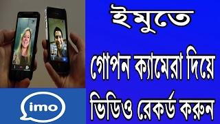 ইমু (imo) তে গোপন ক্যামেরা দিয়ে ভিডিও রেকর্ড করুন imo bangla tips | imo bangla tutorial |
