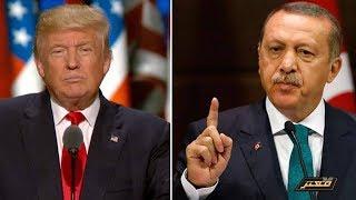 شاهد كيف رد أردوغان علي عقوبات ترامب ضد تركيا ..؟!!