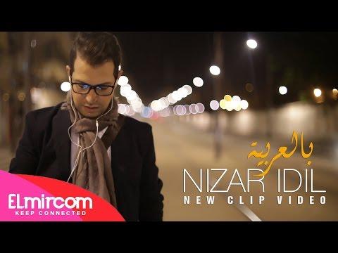 Nizar Idil Bel3arbia نزار إديل بالعربية النسخة الأصلية 2015