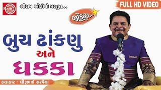 Buchh Dhankanu Ane Dhakka ||Part-2 ||Dhirubhai Sarvaiya ||New Gujarati Jokes 2017