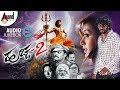 ಹುಚ್ಚ 2 | Huchcha 2 | New Kannada Audio Jukebox 2018 | Darling Krishna | Shravya | N.Om Prakash Rao