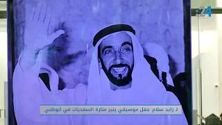 """"""" لـ زايد سلام"""" حفل موسيقي ينير منارة السعديات في أبوظبي"""