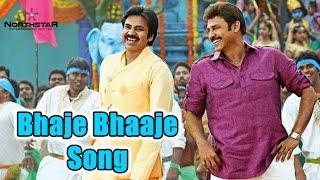 Gopala Gopala || Bhaje Bhaaje Full Video Song || Pawan Kalyan, Venkatesh, Shriya Saran