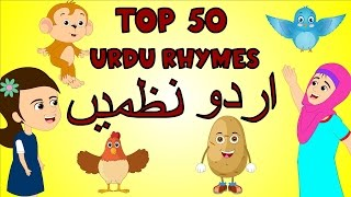 Top 50 Hit Songs | Urdu Nursery Rhymes for Children | 110 Minutes + | اردو نظمیں