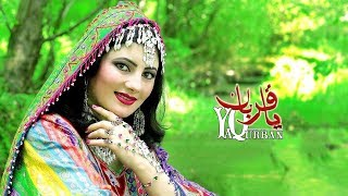 Pashto New Songs 2017 Darogh Me Waya By Nazia Iqbal Pashto New 2017 Songs