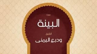 القران الكريم بصوت القارئ الشيخ وديع اليمنى | سورة البينة