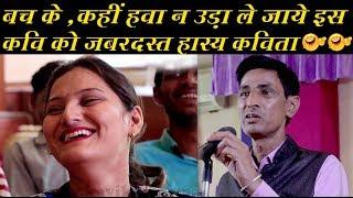 बच के ,कहीं हवा न उड़ा ले जाये इस कवि को जबरदस्त हास्य कविता || Master Mahendra With Kumar Manoj ...