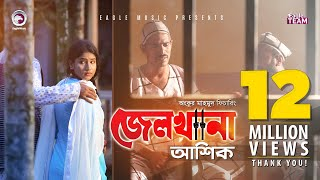 Jailkhana | জেলখানা | Ankur Mahamud Feat Ashik | Bangla New Song 2018 | Official Video