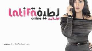 لطيفة - جاي يكحلها عماها | Latifa - Jai Ykahelha Amaha