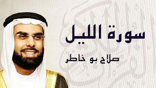 القرآن الكريم بصوت الشيخ صلاح بوخاطر لسورة الليل