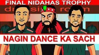 NIDAHAS TROPHY FINAL | IND VS BL |  NAGIN DANCE KA SACH