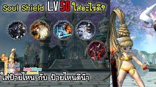 Blade & Soul - Soul Shield LV 50 ใส่อะไรดี? ใส่ผสมดีไหม? รีวิวคร่าวๆแต่ละป้ายให้ก่อนเข้าไทยคะ