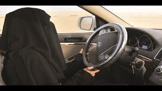 السماح بقيادة المرأة السعودية بأمر سامي
