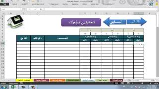 seventh lesson in Excel 2013