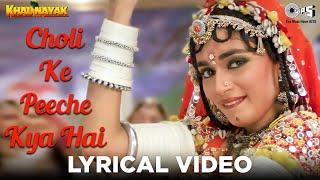 Choli Ke Peeche Lyrical - Khalnayak   Sanjay Dutt, Jackie, Madhuri Dixit   Alka Yagnik, Ila Arun