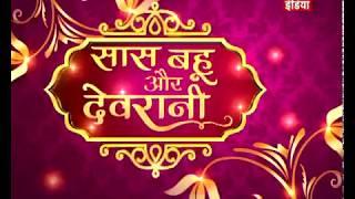 SBD Today Episode Promo l सास बहू और देवरानी प्रोमो l 13 March 2018
