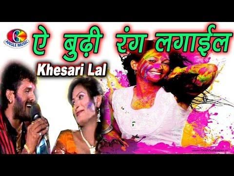 Xxx Mp4 ए बूढी रंग लगवाइल E Budhi Rang Lagwai Le Rang Tani Dali Khesari Lal Holi Song 3gp Sex