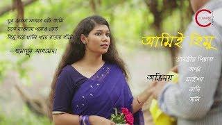আমিই হিমু | Amii Himu | Humayun Ahmed | Bangla Short Film 2018