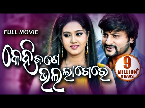 Xxx Mp4 KEHI JANE BHALA LAGERE Odia Super Hit Full Film Anubhav Barsha Sidharth TV 3gp Sex