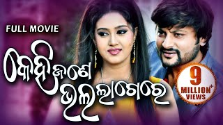 KEHI JANE BHALA LAGERE Odia Super Hit Full Film | Anubhav, Barsha | Sarthak Music