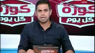 كورة كل يوم | تعرف مع كريم حسن شحاتة علي اخر اخبار الكرة المصرية