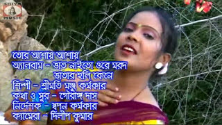 Purulia Video Song 2016 - Tor Ahasey Din | Video Album - Bhat Nai Toh
