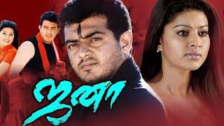 Thala Ajith Latest Action Thriller Full Movie 2017 | Tamil New Movies 2017 Full Movie | Tamil Movies