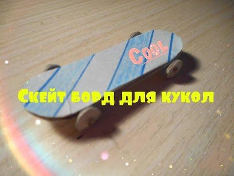Как сделать скейт борд для кукол - PlayLeeTs Mobile * Play All Youtube Videos