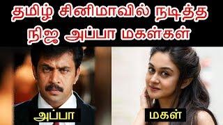 தமிழ் சினிமாவில் நடித்த நிஜ அப்பா மகள்கள் | Tamil Actress Father Who Acted In Movie