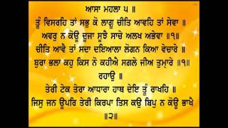 sehaj paath read and listen part 19 ang 380 to 400