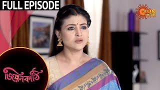 Jiyonkathi - Full Episode | 20 September 2020 | Sun Bangla TV Serial | Bengali Serial