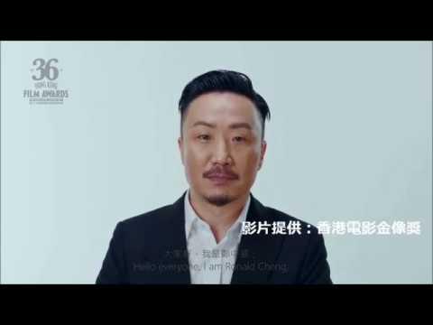 香港電影金像獎2017年宣傳片