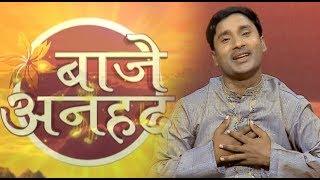 ह्रदय छू लेगा ये मधुर भजन | घट ही में हरी जी | Ghat Hi Mai Hari ji | Sunil Chaubey Sanwala