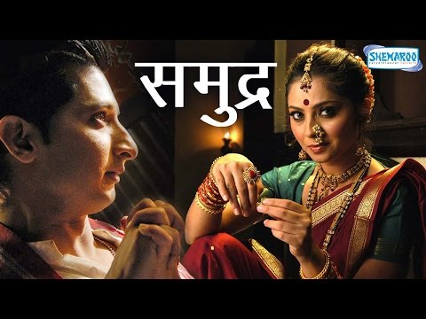 Samudra(HD)| Popular Marathi Movie| Mohan Agashe | Sonalee Kulkarni |Sachit Patil | Anand Abhyankar|