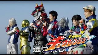Uchuu Sentai Kyuranger- Episode 1 PREVIEW (English Subs)