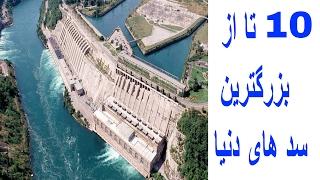 ۱۰ تا از بزرگترین سد های دنیا
