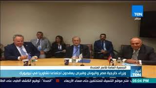 أخبار TeN - وزراء خارجية مصر واليونان وقبرص يعقدون اجتماعا تشاوريا في نيويورك