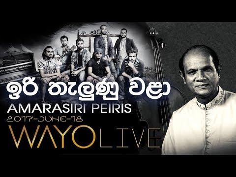 Xxx Mp4 WAYO LIVE Iri Thalunu Wala By Amarasiri Peiris 3gp Sex