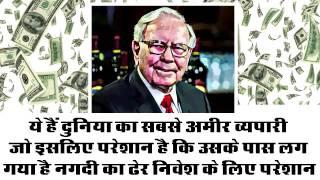 Warren Buffett's news in hindi oct 2016
