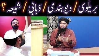 Brailvi, Deobandi, Ahl-e-Hadith (Wahabi) aur Shiah main JANNATI aur DOZAKHI Firqa kon sa hai ???