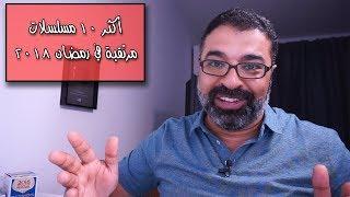 أكثر ١٠ مسلسلات مرتقبة في رمضان ٢٠١٨ | فيلم جامد | رمضان وأشياء