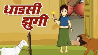 धाडसी झुगी | Dhadasi Zugi | 4th Std | Marathi | English Medium | Maharashtra Board | Home Revise