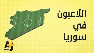 من هم اللاعبون الأجانب في سوريا؟ وأين هي مناطق نفوذهم؟